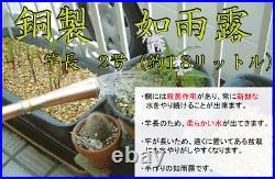 KANESHIN Bonsai Copper Watering Can 1.8 liter 90220-2 from Japan